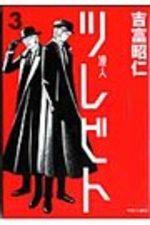 Tsurebito 3 Manga