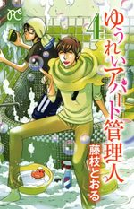 Yûrei Apartment Kanrinin 4 Manga