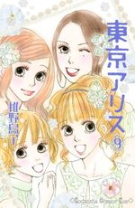 Tokyo Alice 9