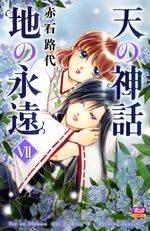 Ten no Shinwa - Chi no Eien 7 Manga