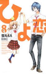 Hiyokoi 8 Manga