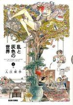 Le monde de Ran 1 Manga