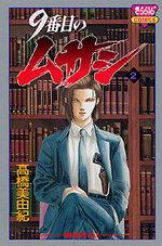 9 Banme no Musashi 2 Manga