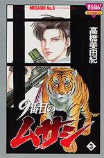 9 Banme no Musashi 3 Manga