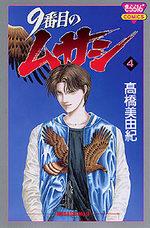 9 Banme no Musashi 4 Manga