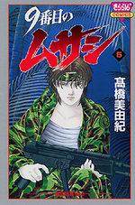 9 Banme no Musashi 5 Manga