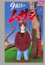 9 Banme no Musashi 6 Manga