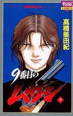9 Banme no Musashi 7 Manga