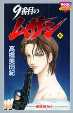 9 Banme no Musashi 8 Manga