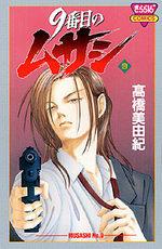 9 Banme no Musashi 9 Manga