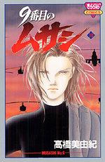 9 Banme no Musashi 10 Manga
