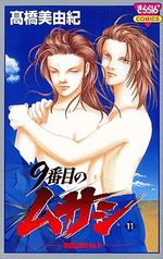 9 Banme no Musashi 11 Manga