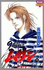 9 Banme no Musashi 12 Manga