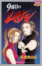 9 Banme no Musashi 13 Manga