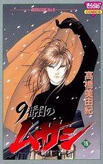 9 Banme no Musashi 15 Manga