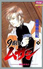 9 Banme no Musashi 16 Manga