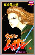 9 Banme no Musashi 18 Manga