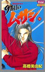 9 Banme no Musashi 19 Manga