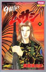 9 Banme no Musashi 20 Manga