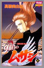 9 Banme no Musashi 21 Manga