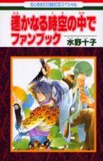 Harukanaru Toki no Naka de 1