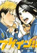 Again! 5 Manga