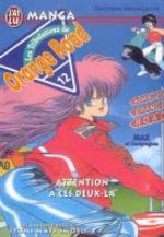 Kimagure Orange Road 12