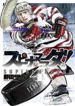 Supinamarada! 4 Manga