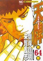 Mahjong Hiryû Densetsu Tenpai 64 Manga