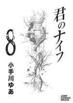 Kimi no Knife 8 Manga
