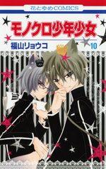 Monochrome Animals 10 Manga