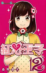Crimson Prince 12 Manga
