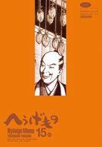 Hyôge Mono 15