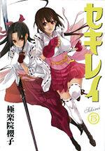Sekirei 13 Manga