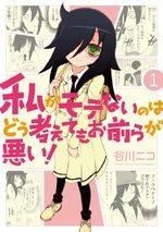 Watashi ga Motenai no wa Dou Kangaete mo Omaera ga Warui! 1 Manga