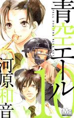 Aozora Yell 10 Manga