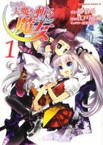 Itsuka Tenma wo Kiru Hexen 1 Manga