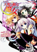 Itsuka Tenma wo Kiru Hexen 2 Manga