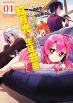 Itsuka Tenma no Kuro Usagi Kôkô-hen - Kurenai Gakkô no Seitokaishitsu 1 Manga