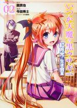 Itsuka Tenma no Kuro Usagi Kôkô-hen - Kurenai Gakkô no Seitokaishitsu 2 Manga