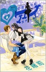 Le secret d'Aiko 8 Manga
