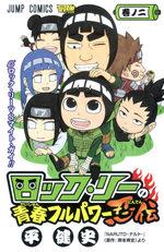 Rock Lee - Les péripéties d'un ninja en herbe 2 Manga
