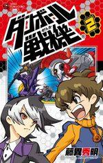 LBX - Little Battlers eXperience 2 Manga