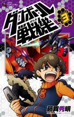 LBX - Little Battlers eXperience 3 Manga