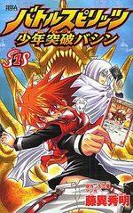 Battle Spirits - Shônen Toppa Bashin 1 Manga