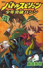 Battle Spirits - Shônen Toppa Bashin 2 Manga