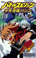 Battle Spirits - Shônen Toppa Bashin 3 Manga