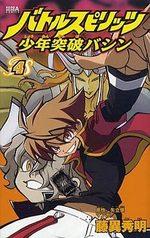 Battle Spirits - Shônen Toppa Bashin 4 Manga