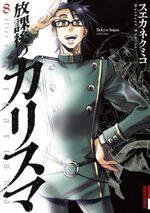 Afterschool Charisma 8 Manga
