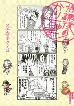 Hôkago no Charichuma 1 Manga